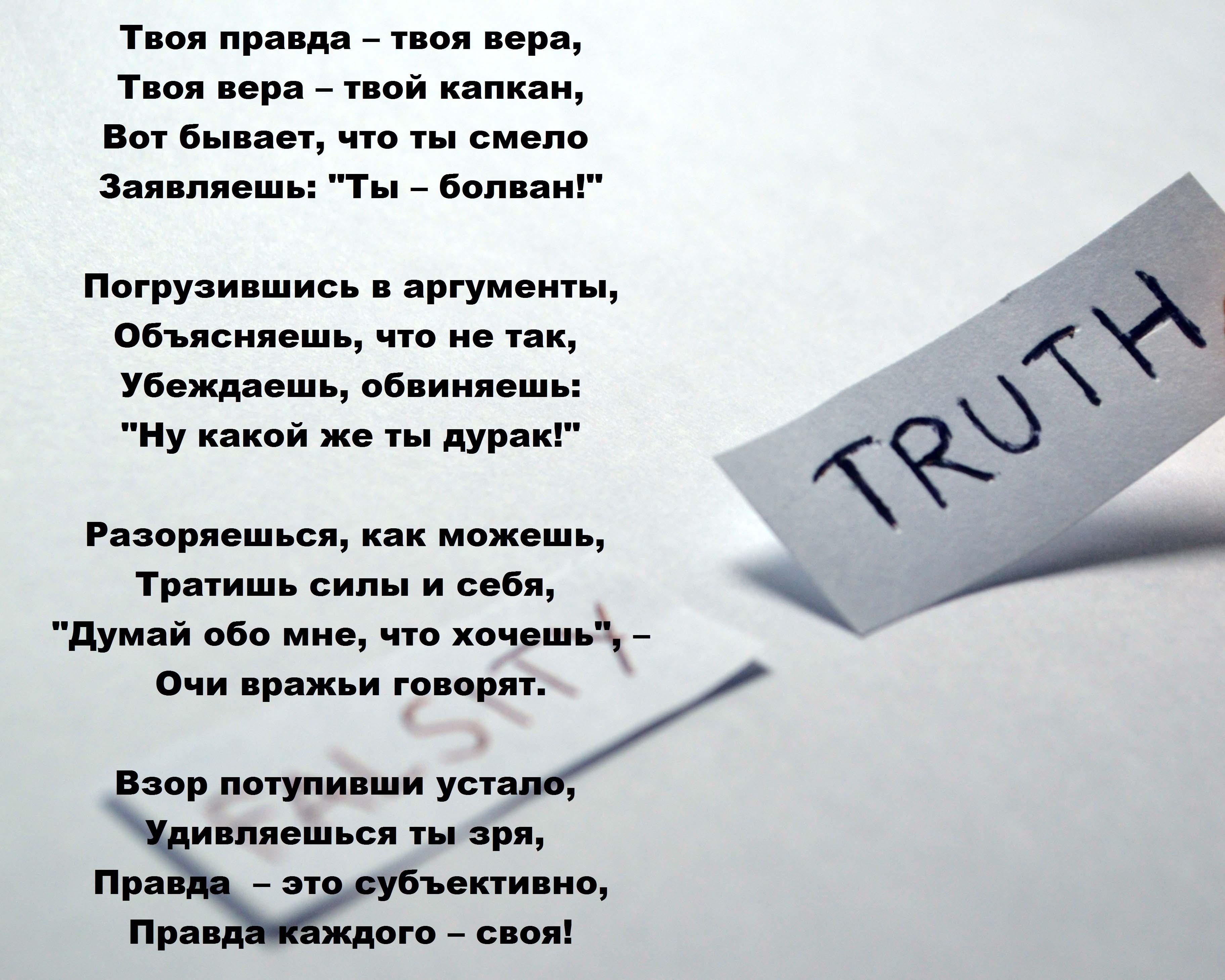 pravda4
