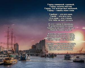 Стих с картинкой про Гамбург