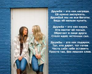 Стих с картинкой дружба