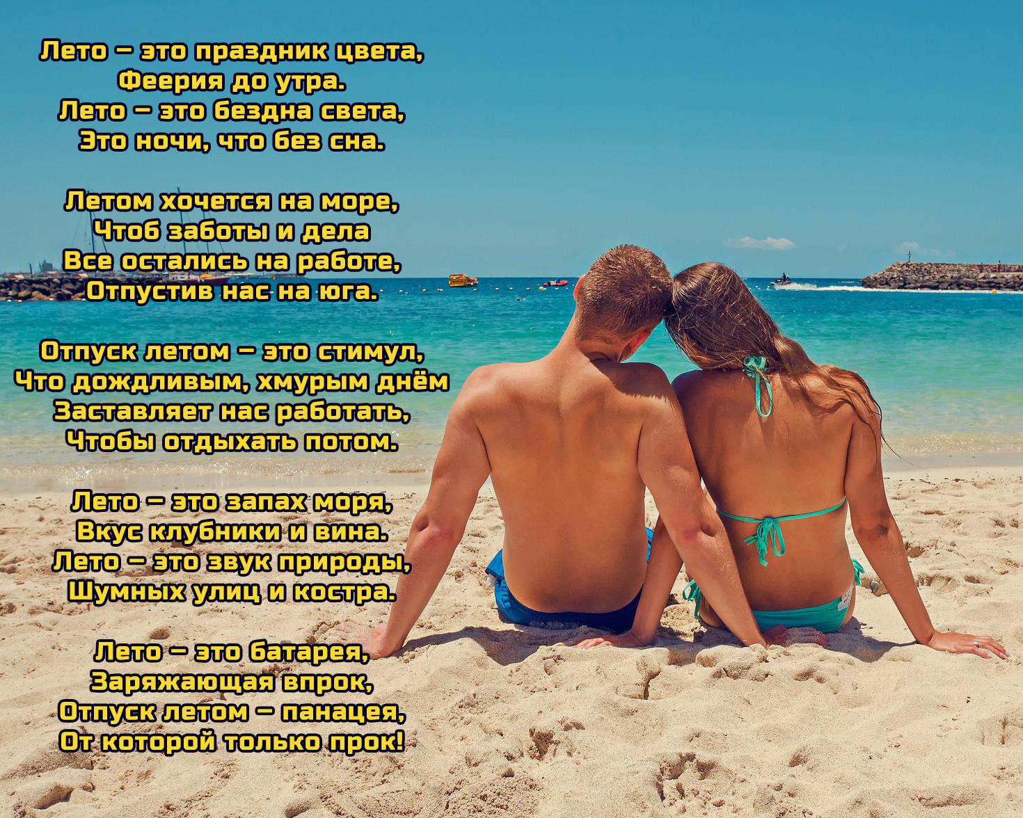 летний отпуск
