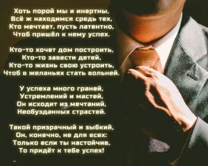 Стих с картинкой успех