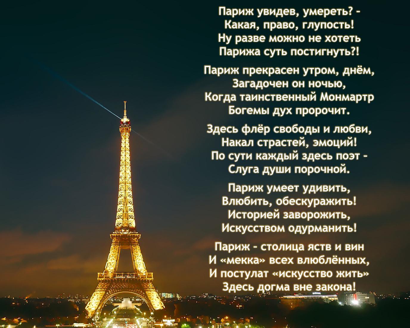 Стихотворение с картинкой про Париж
